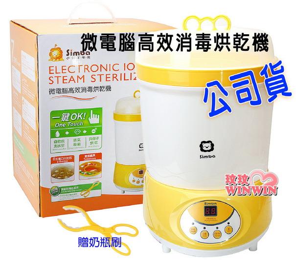 小獅王辛巴 S.605 微電腦高效消毒烘乾機 (奶瓶烘乾消毒鍋)大容量可消毒8支奶瓶
