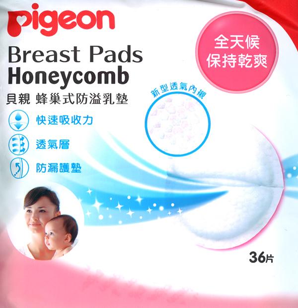 ★衛立兒生活館★Pigeon貝親 蜂巢式防溢乳墊(36片裝)