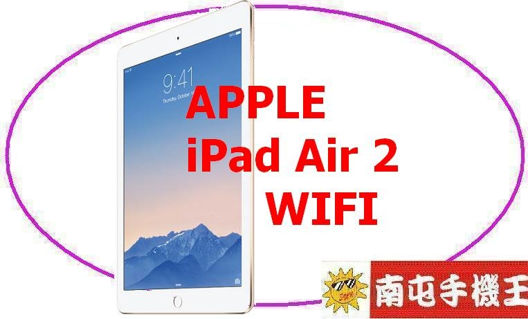 {南屯手機王}少量到貨,下標前請先電洽 Apple iPad Air 2 Wi-Fi 64GB 9.7 吋 直購價【免運費~宅配到家】