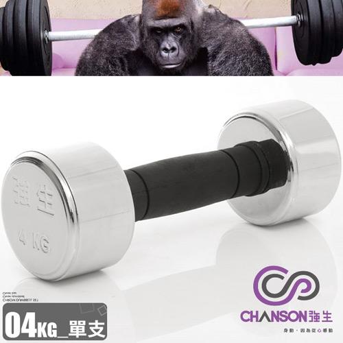 【Chanson 強生】電鍍4KG啞鈴(4公斤啞鈴電鍍啞鈴.重力舉重量訓練.運動健身器材.推薦哪裡買)