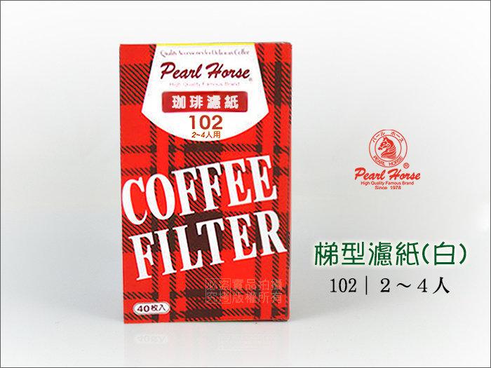 快樂屋?【日本寶馬牌】梯形咖啡濾紙 JA-P-001-005 2-4人 一盒40枚入(適2-4人3孔濾杯/美式咖啡機/手沖咖啡