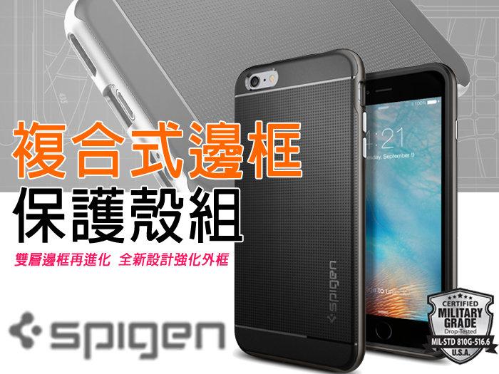 SPIGEN 5.5吋 iPhone 6/6S PLUS Neo Hybrid 複合式邊框保護殼 i6+/iP6S+ 手機殼 保護套 手機套/防摔減震耐衝擊/TIS購物館
