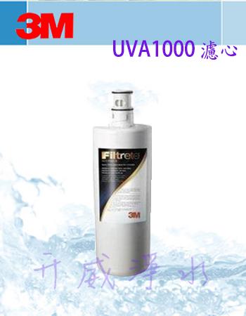 【全省免運費】3M UVA1000紫外線殺菌淨水器專用活性碳濾心(3CT-F001-5)