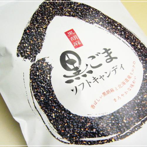 Romance羅曼司黑芝麻軟糖(100g) ????製? ???????????