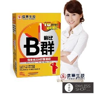 【小資屋】信東生技 倍比B群雙層錠60錠/盒 效期2019.9.11