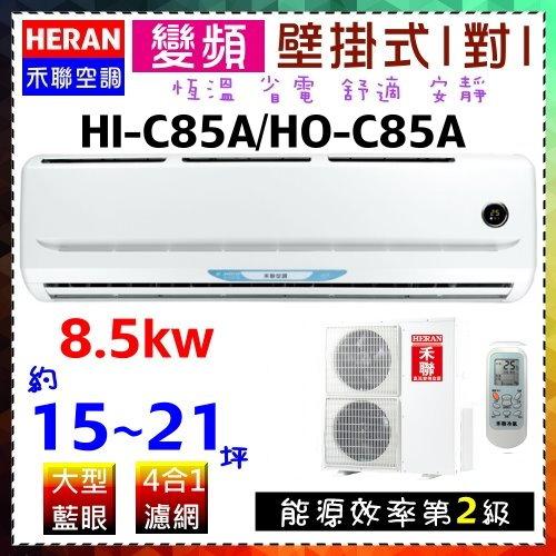 【禾聯冷氣】15~21坪8.5kw一對一變頻冷專分離式冷氣省電2級《HI-C85A/HO-C85A》公司貨