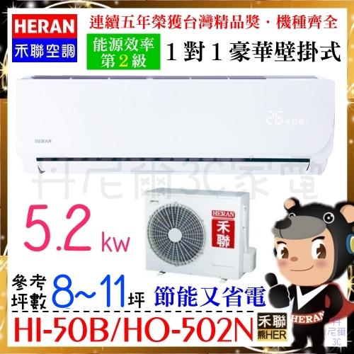 2016新機高效能【禾聯冷氣】8~11坪5.2kw一對一豪華分離壁掛式省電2級《HI-50B/HO-502N》全機三年保