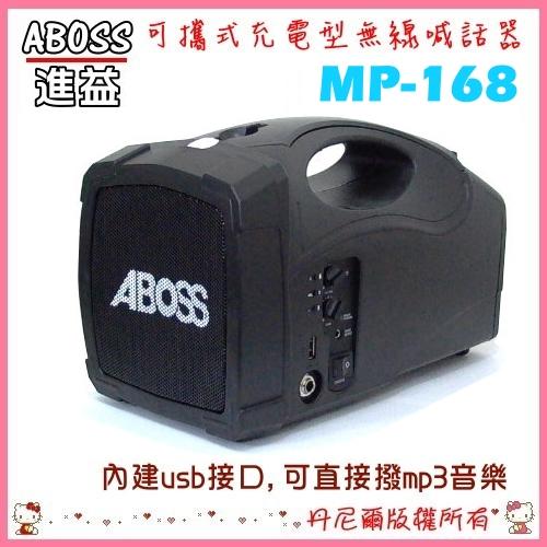 可當教學機【ABOSS 進益】支援USB高效率攜帶式無線喊話器《MP-168》贈大象手機座