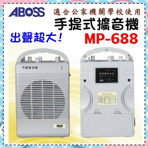 出聲超大~教學機【ABOSS 進益】支援USB高效率攜帶式無線喊話器《MP-688》特贈大象手機座