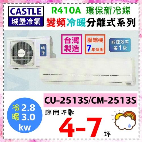 【城堡冷氣】4-7坪R410A變頻冷暖分離式冷氣機《CS-2513S》能源效率第1級