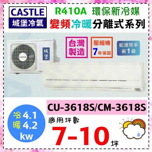 【城堡冷氣】7-10坪R410A變頻冷暖分離式冷氣機《CS-3618S》能源效率第1級