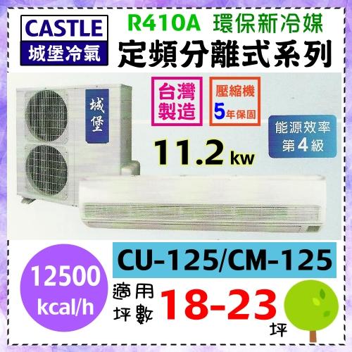 【城堡冷氣】18-23坪14kwR410A標準型分離式冷氣機《CS-125》能源效率第4級
