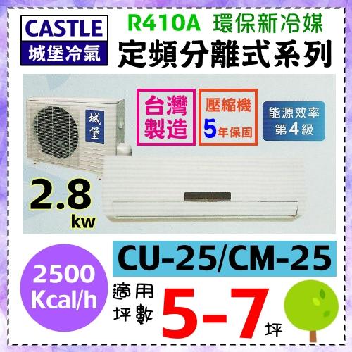 【城堡冷氣】5-7坪2.8kwR410A標準型分離式冷氣機《CS-25》能源效率第4級