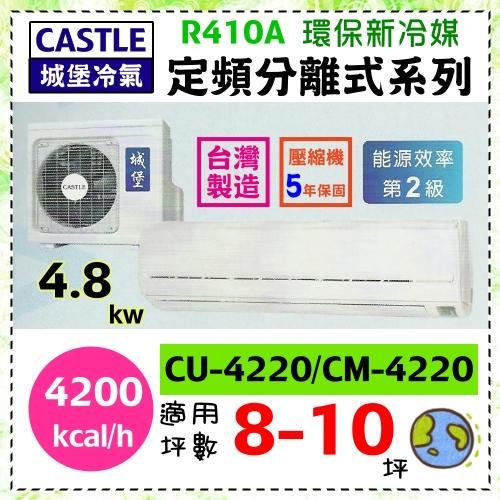 【城堡冷氣】8-10坪4.8kwR410A頂級型分離式冷氣機《CS-4220》能源效率第2級