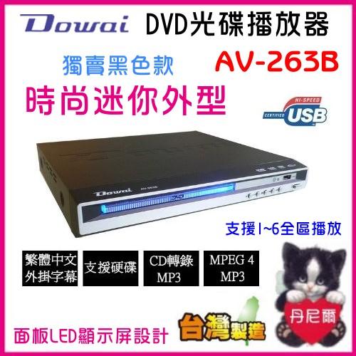 樂天資展搶先看【Dowai 多偉】DOWAI DVD 影音光碟機《AV-263B》面板LED顯示屏設計
