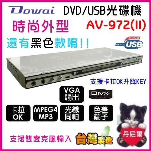 【Dowai 多偉】DVD/USB光碟機《AV-972》全新機種超低價~贈大象手機座
