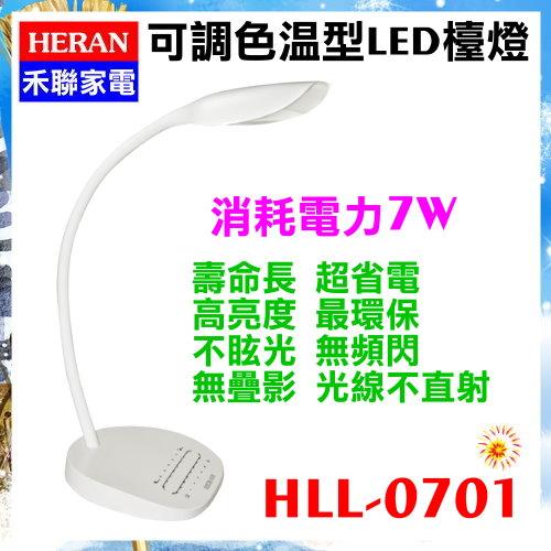 【禾聯 HERAN】視力家觸控式LED檯燈《HLL-0701》