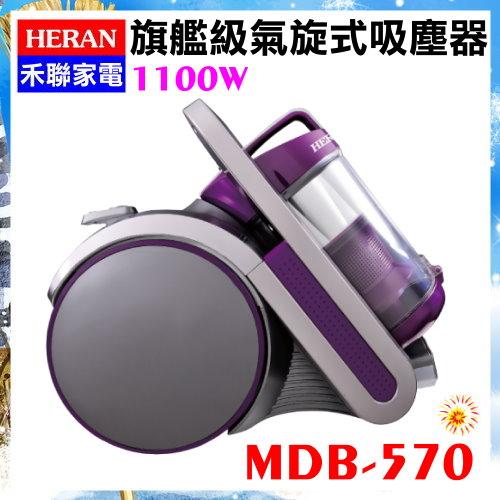 【禾聯 HERAN】旗艦級氣旋式吸塵器《MDB-570》免紙袋
