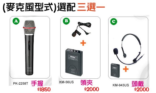 【POKKA】POKKA擴音機加購品領夾式麥克風《KM56US》