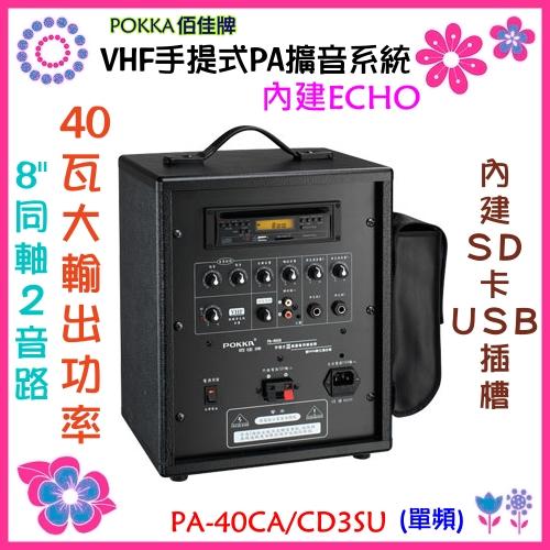 【POKKA】單頻手提無線擴音機《PA-40CA/CD3SU》CD/MP3/SD/USB