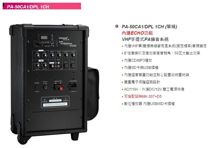 PA50CA1DPL-1.jpg