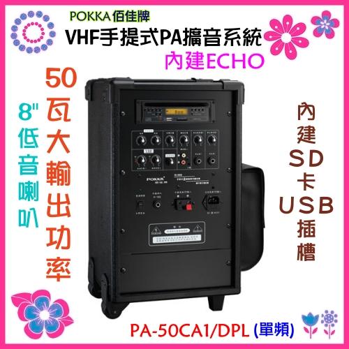 【POKKA】單頻手提無線擴音機《PA-50CA1/PDL》數位撥放器/USB/SD