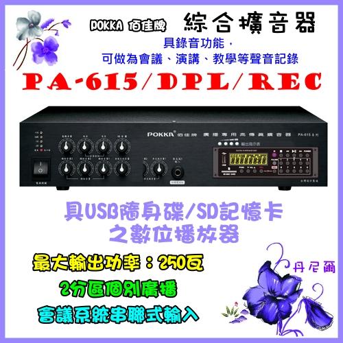 【POKKA】公共廣播擴音器+USB/SD卡+錄音功能《PA-615/DPL/REC》綜合擴大機 會議系統.學校.補習班