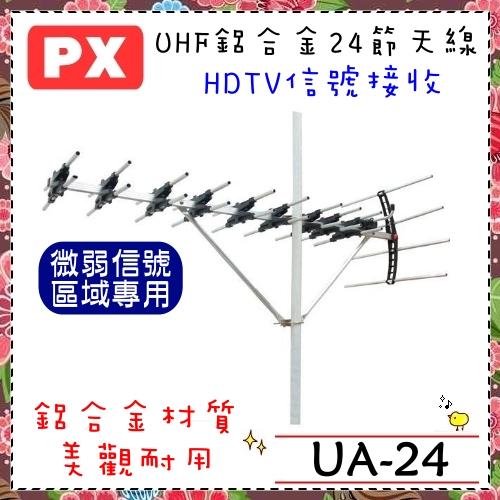 【PX 大通】鋁合金UHF超強接收數位24節天線架《UA-24》