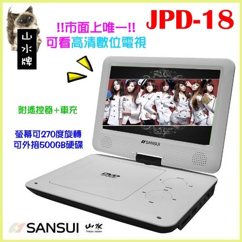 樂天資展搶先看【SANSUI 山水】9吋HD高畫質數位電視可攜式DVD/USB撥放器《JPD-18》高品質高畫質 ~贈大象手機座