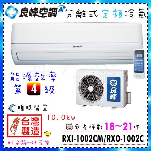 節能省電【良峰空調】18~21坪10kw分離式定頻冷專空調《RXI-1002CM+RXO-1002C》三年保固 品質好 保證不後悔