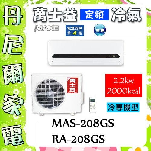 【萬士益 MAXE】2-4坪2.2kw極定頻冷專1對1分離式冷氣《MAS-208GS+RA-208GS》全機三年保固,原廠公司貨