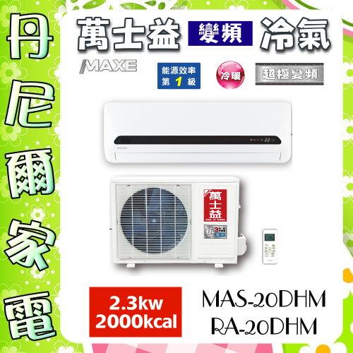 【萬士益 MAXE】2-4坪2.3kw超極變頻冷暖1對1分離式冷氣《MAS-20DHM+RA-20DHM》全機三年保固,原廠公司貨