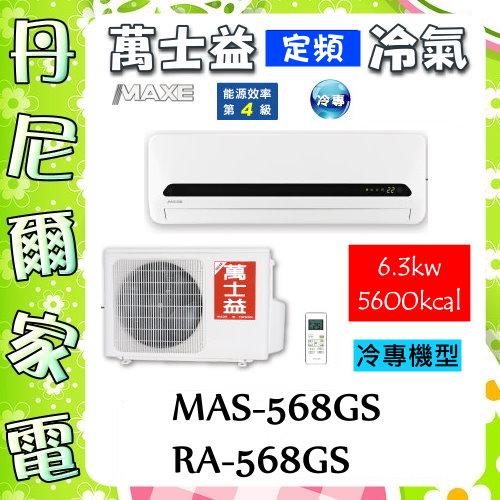 【萬士益 MAXE】11-12坪6.3kw極定頻冷專1對1分離式冷氣《MAS-568GS+RA-568GS》全機三年保固,原廠公司貨