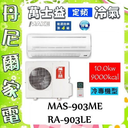 【萬士益 MAXE】19-21坪10kw定頻冷專1對1分離式冷氣《MAS-903ME+RA-903LE》全機三年保固,原廠公司貨