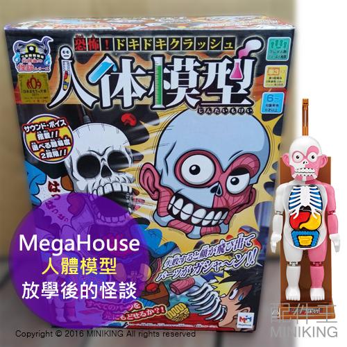 【配件王】日本代購 MegaHouse 放學後的怪談 人體模型 驚驚解剖 健康教育 整人玩具 遊戲 桌遊 對戰