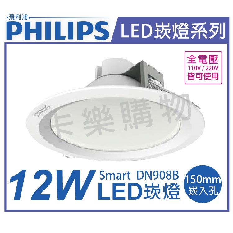 PHILIPS飛利浦 LED DN908B 12W 3000K 黃光 全電壓 15cm崁燈  PH430298