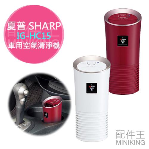 【配件王】現貨白/紅 SHARP 夏普 IG-HC15 車用空氣清淨機 抗菌除臭抗花粉 靜音設計 勝 GC15 HC1