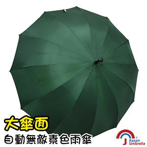 [Kasan] 大傘面自動無敵素色雨傘-墨綠