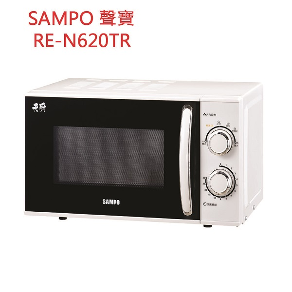 『SAMPO』☆聲寶 20L機械式微波爐 RE-N620TR **免運費**