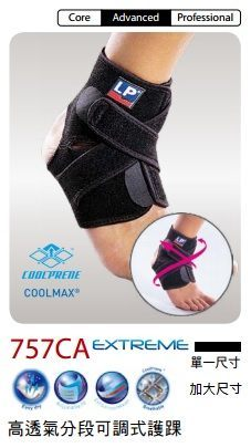 【登瑞體育】LP 美國防護 加長/標準高透氣氛段可調式護踝 757CA