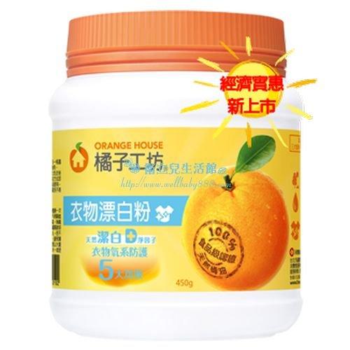 ★衛立兒生活館★橘子工坊 衣物漂白粉450g