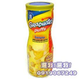 ★衛立兒生活館★Gerber 美國嘉寶星星餅乾-香蕉口味(適合8個月以上食用 )