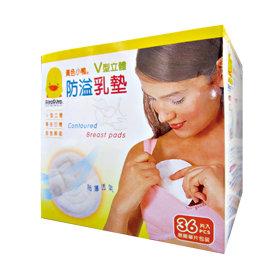 ★衛立兒生活館★PiYo黃色小鴨-V型立體防溢乳墊-36入