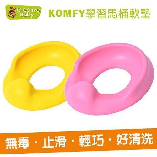 ★衛立兒生活館★Creative Baby 創寶貝 學習馬桶墊(Komfy)(粉紅色/黃色)