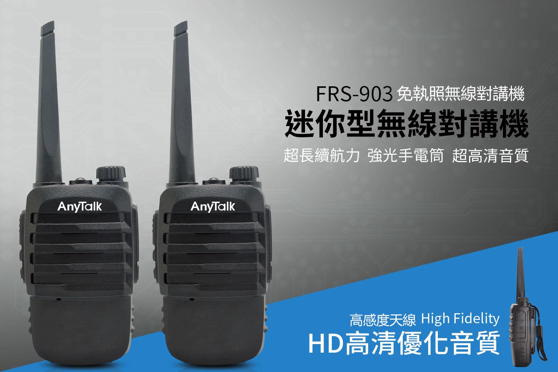 [享樂攝影] 樂華ROWA Any Talk FRS-903 超Mini免執照無線對講機(2入/1組) USB充電 對講機 無線電 無線FRS 903