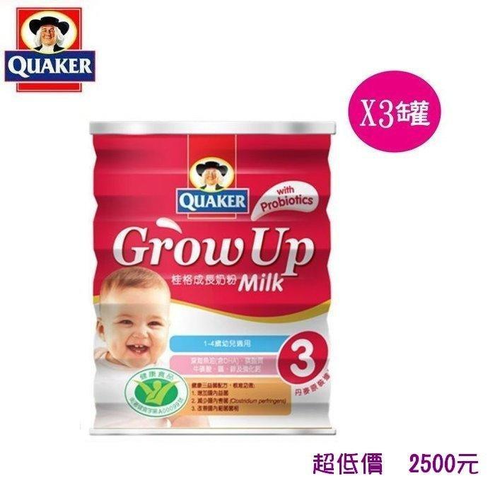 *美馨兒*桂格-成長奶粉健康三益菌配方1500g X 3罐 2500元