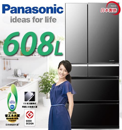 Panasonic國際牌 608L頂級ECONAVI六門變頻冰箱 NR-F610VX 日本原裝 含基本安裝