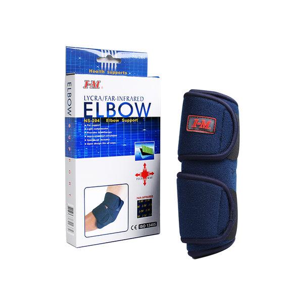 【醫康生活家】萊克遠紅外線護肘-手肘護具 NS-204(適合所有SIZE)