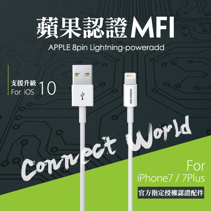 Power ADD MFI認證 iPhone7 傳輸充電線 【D-I5-024】iPhone 7 8pin 支援iOS10 蘋果認證 傳輸線 線長1米 數據線
