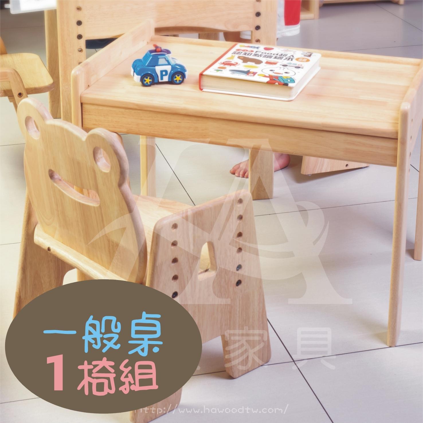 環安家具-幼兒成長桌椅組可愛動物椅款(一般桌)/一桌一椅組/可多段調整/寶寶 兒童書桌椅★護木保養液加購價只要150元★